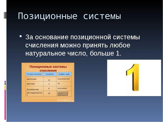 Позиционные системы За основание позиционной системы счисления можно принять...