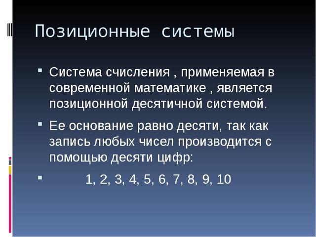 Позиционные системы Система счисления , применяемая в современной математике...