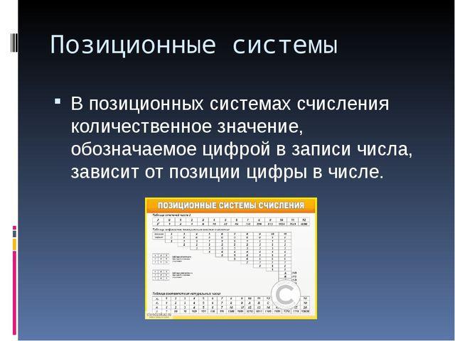 Позиционные системы В позиционных системах счисления количественное значение,...