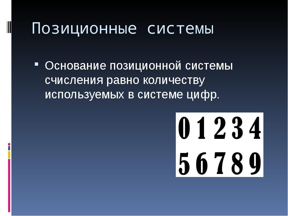 Позиционные системы Основание позиционной системы счисления равно количеству...