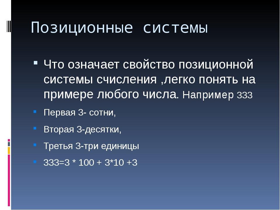 Позиционные системы Что означает свойство позиционной системы счисления ,легк...