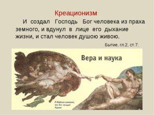 И создал Господь Бог человека из праха земного, и вдунул в лице его дыхание
