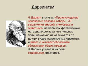 Ч.Дарвин в книгах «Происхождение человека и половой отбор», «О выражении эмо
