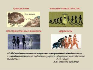 креационизм внешнее вмешательство пространственные аномалии дарвинизм «Победи