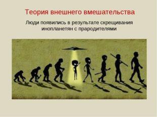 Люди появились в результате скрещивания инопланетян с прародителями Теория вн