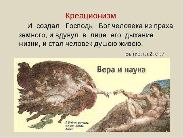 И создал Господь Бог человека из праха земного, и вдунул в лице его дыхание...