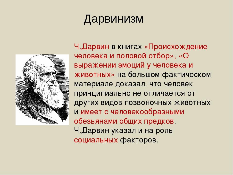 Ч.Дарвин в книгах «Происхождение человека и половой отбор», «О выражении эмо...