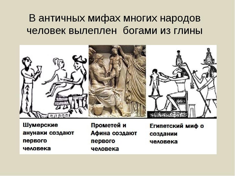 В античных мифах многих народов человек вылеплен богами из глины