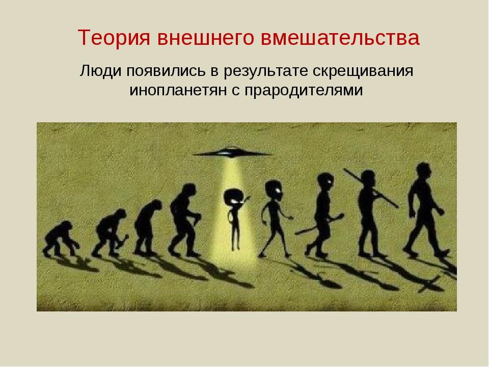 Люди появились в результате скрещивания инопланетян с прародителями Теория вн...