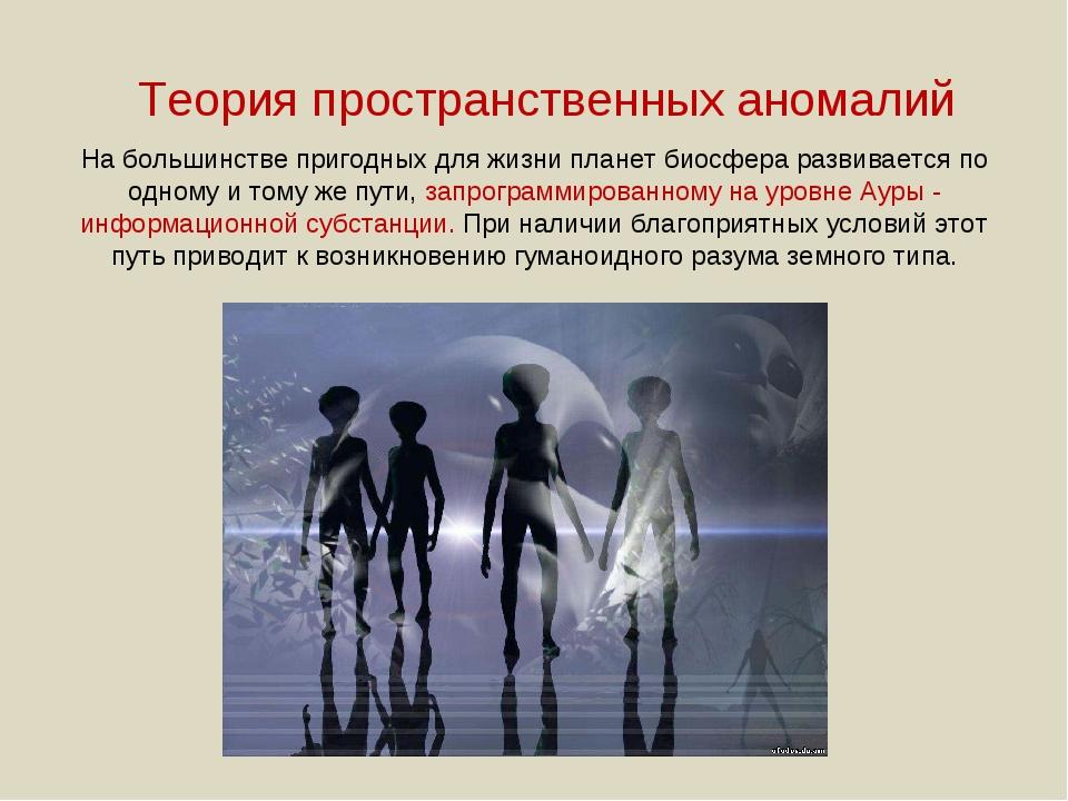 Теория пространственных аномалий На большинстве пригодных для жизни планет би...