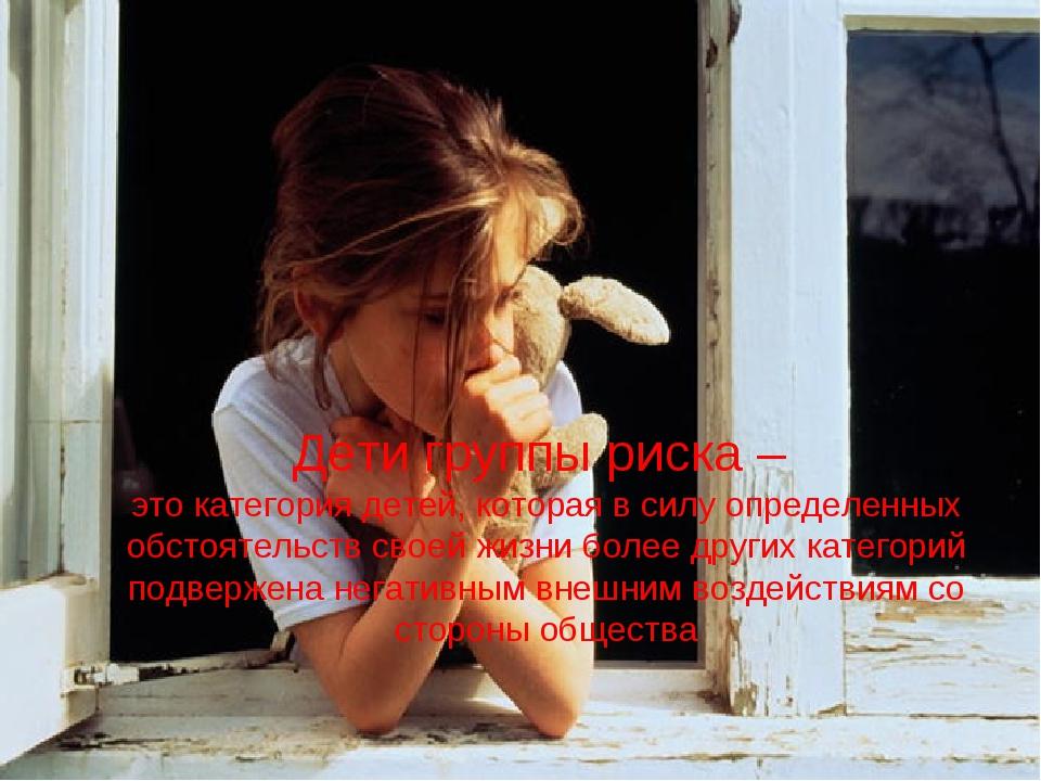 Дети группы риска – это категория детей, которая в силу определенных обстояте...