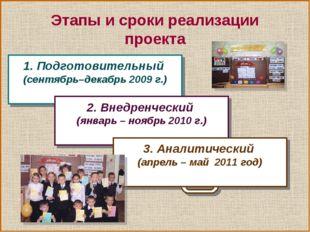 Этапы и сроки реализации проекта 1. Подготовительный (сентябрь–декабрь 2009 г