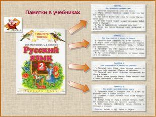 Памятки в учебниках