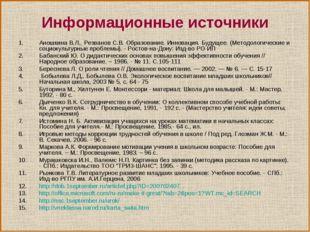 Информационные источники Аношкина В.Л., Резванов С.В. Образование. Инновация.