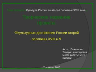 Тема проекта «Культура России во второй половине XVIII века » Автор: Платонов