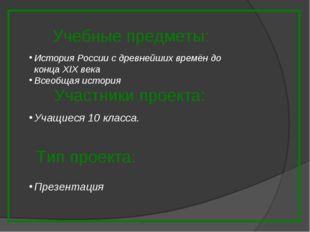 История России с древнейших времён до конца XIX века Всеобщая история Учебные
