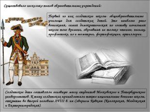 Существовало несколько типов образовательных учреждений: Первый из них солдат