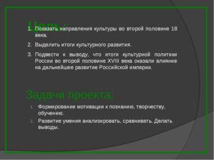 Цель: Формирование мотивации к познанию, творчеству, обучению. Развитие умени