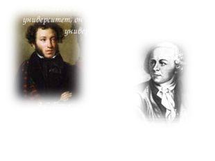 Ломоносов открыл первый русский университет, он сам был первым нашим универси