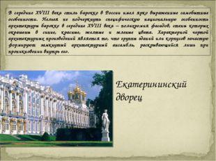 В середине XVIII века стиль барокко в России имел ярко выраженные самобытные