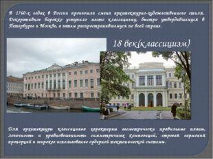 В 1760-х годах в России произошла смена архитектурно-художественного стиля. Д