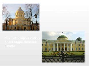 Таврический дворец Свято-Троицкий собор Александро-Невской Лавры