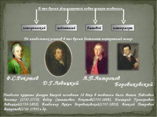 Наиболее крупные фигуры второй половины 18 века в живописи были Антон Павлови