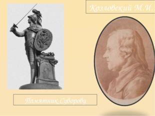 Козловский М.И. Памятник Суворову