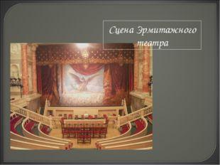 Сцена Эрмитажного театра