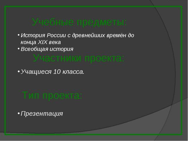 История России с древнейших времён до конца XIX века Всеобщая история Учебные...