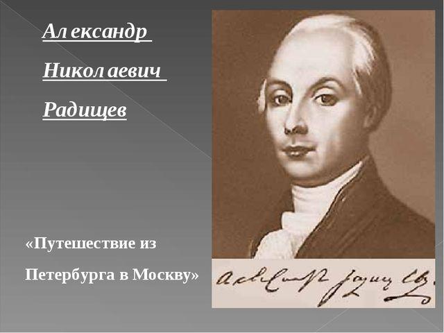 Александр Николаевич Радищев «Путешествие из Петербурга в Москву»