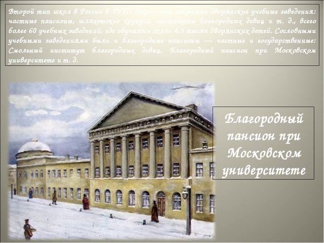 Второй тип школ в России в XVIII веке— это закрытые дворянские учебные заведе...
