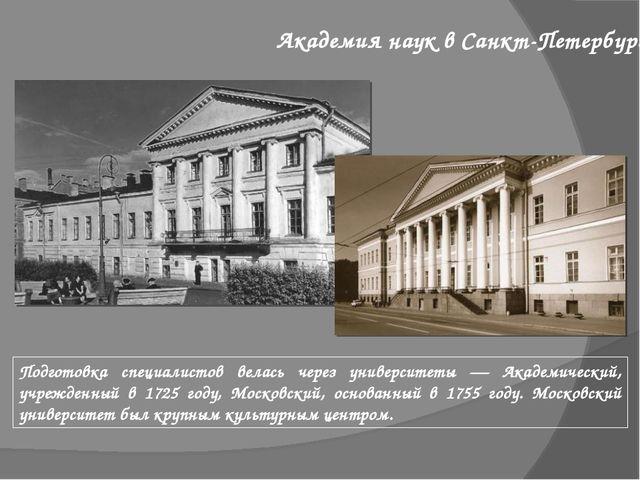 Подготовка специалистов велась через университеты — Академический, учрежденны...
