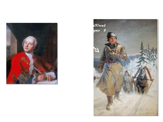Наука в России и ее становление в 18 веке были основаны на трудах М. В. Ломон...