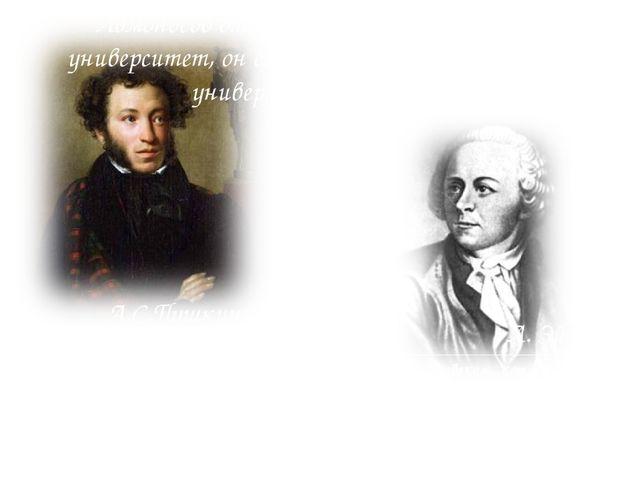 Ломоносов открыл первый русский университет, он сам был первым нашим универси...