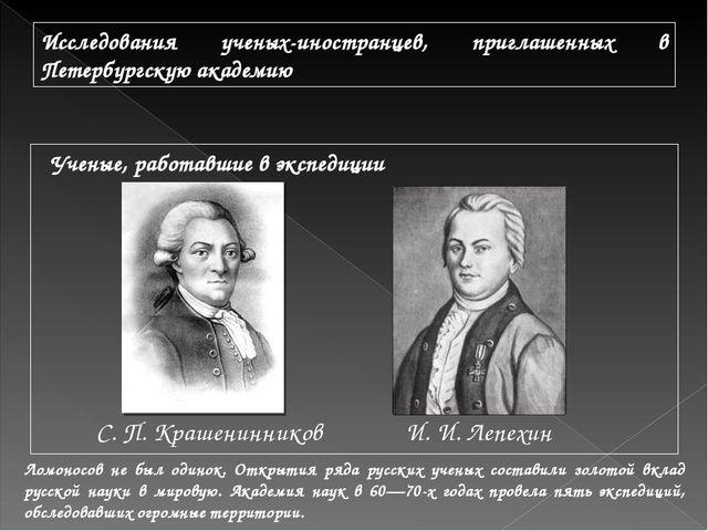 Исследования ученых-иностранцев, приглашенных в Петербургскую академию Ломоно...