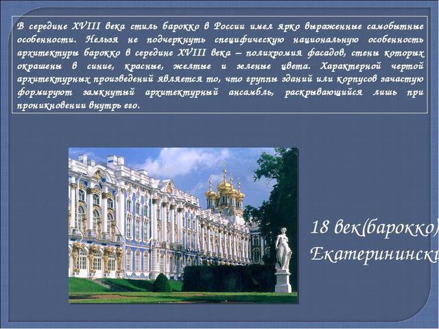 В середине XVIII века стиль барокко в России имел ярко выраженные самобытные...