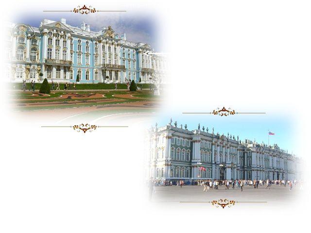 Екатеринский дворец в Царском Селе Зимний дворец Постройки того времени велик...