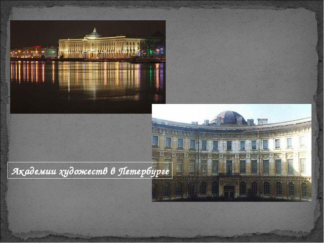 Академии художеств в Петербурге