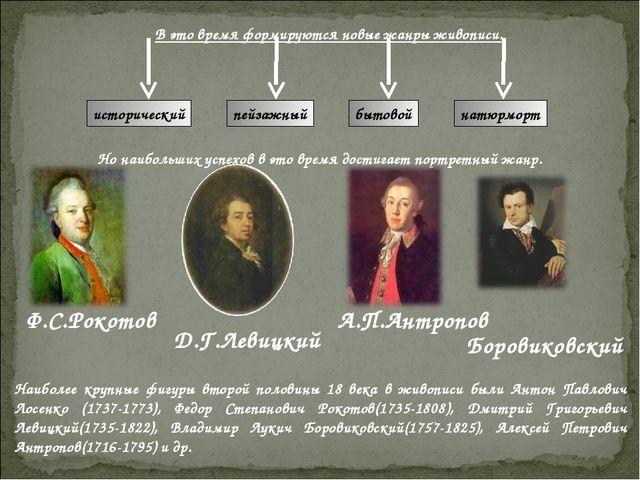 Наиболее крупные фигуры второй половины 18 века в живописи были Антон Павлови...