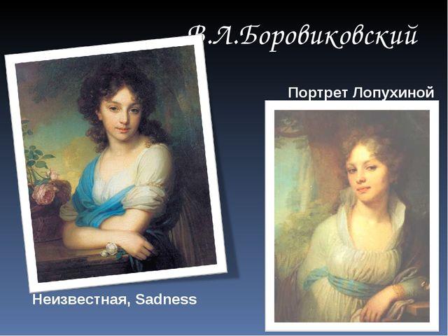 Портрет Лопухиной В.Л.Боровиковский Неизвестная, Sadness