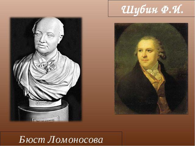Шубин Ф.И. Бюст Ломоносова