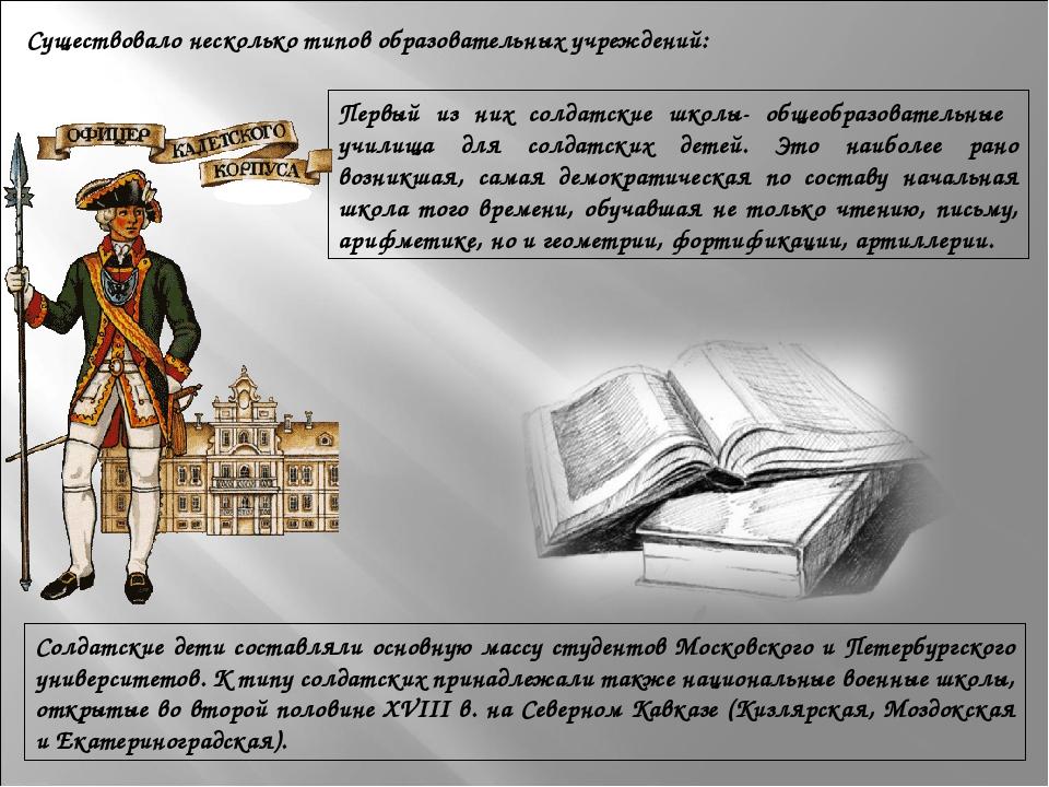 Существовало несколько типов образовательных учреждений: Первый из них солдат...