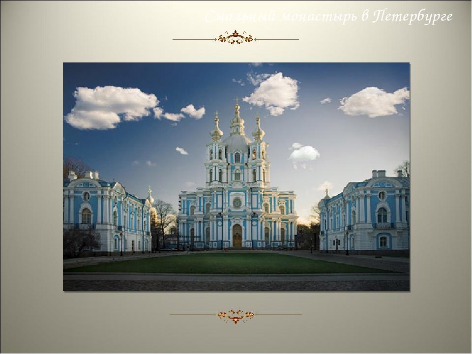 Смольный монастырь в Петербурге