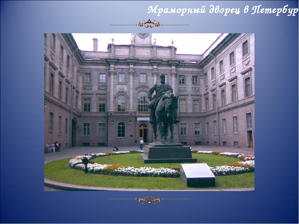 Мраморный дворец в Петербурге