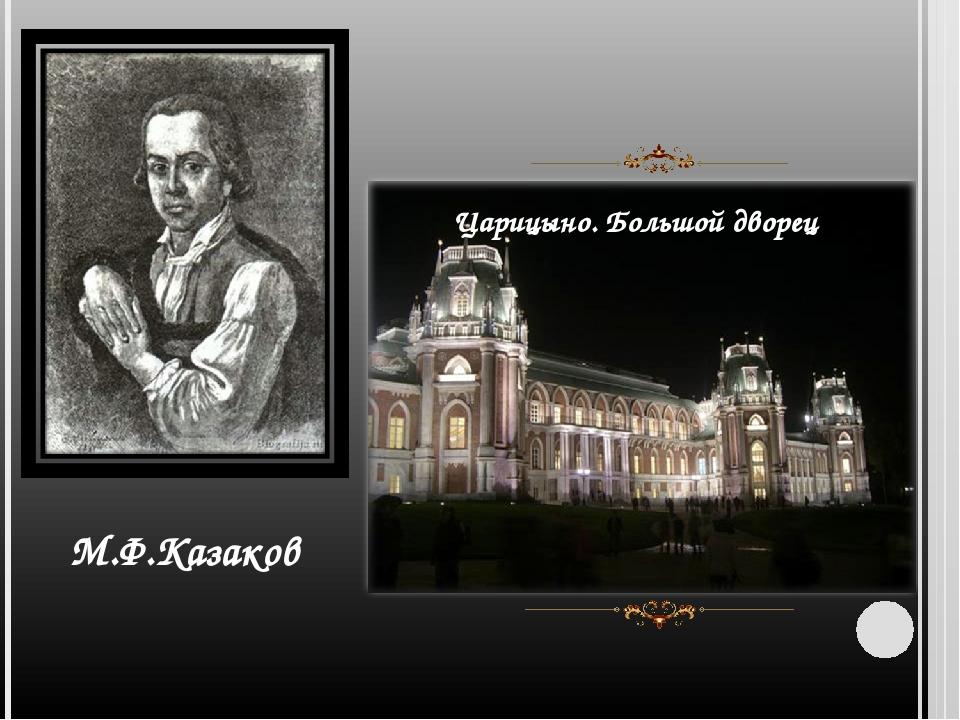 М.Ф.Казаков Царицыно. Большой дворец
