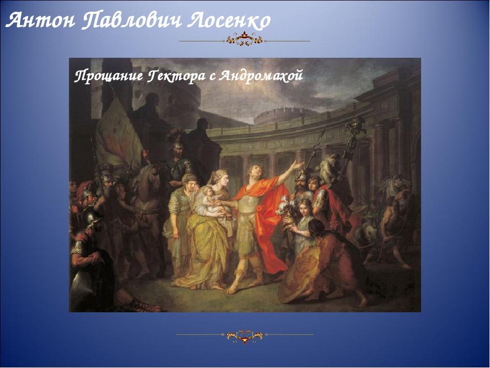 Антон Павлович Лосенко Прощание Гектора с Андромахой