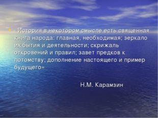 «История в некотором смысле есть священная книга народа: главная, необходимая