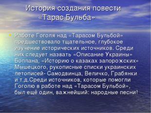 История создания повести «Тарас Бульба» Работе Гоголя над «Тарасом Бульбой»