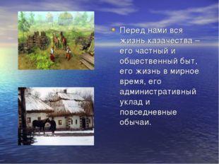 Перед нами вся жизнь казачества – его частный и общественный быт, его жизнь